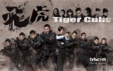 Tiger Cubs: Episodes 2 & 3